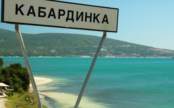 Отдых в Кабардинке: фото